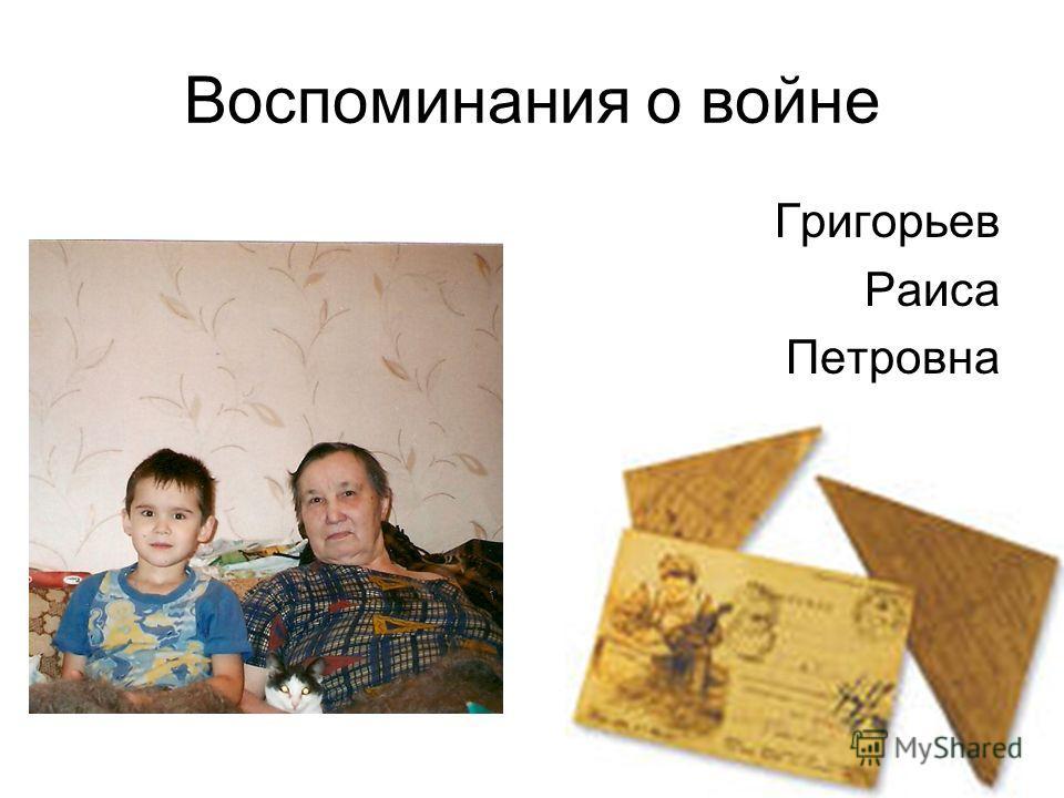 Воспоминания о войне Григорьев Раиса Петровна