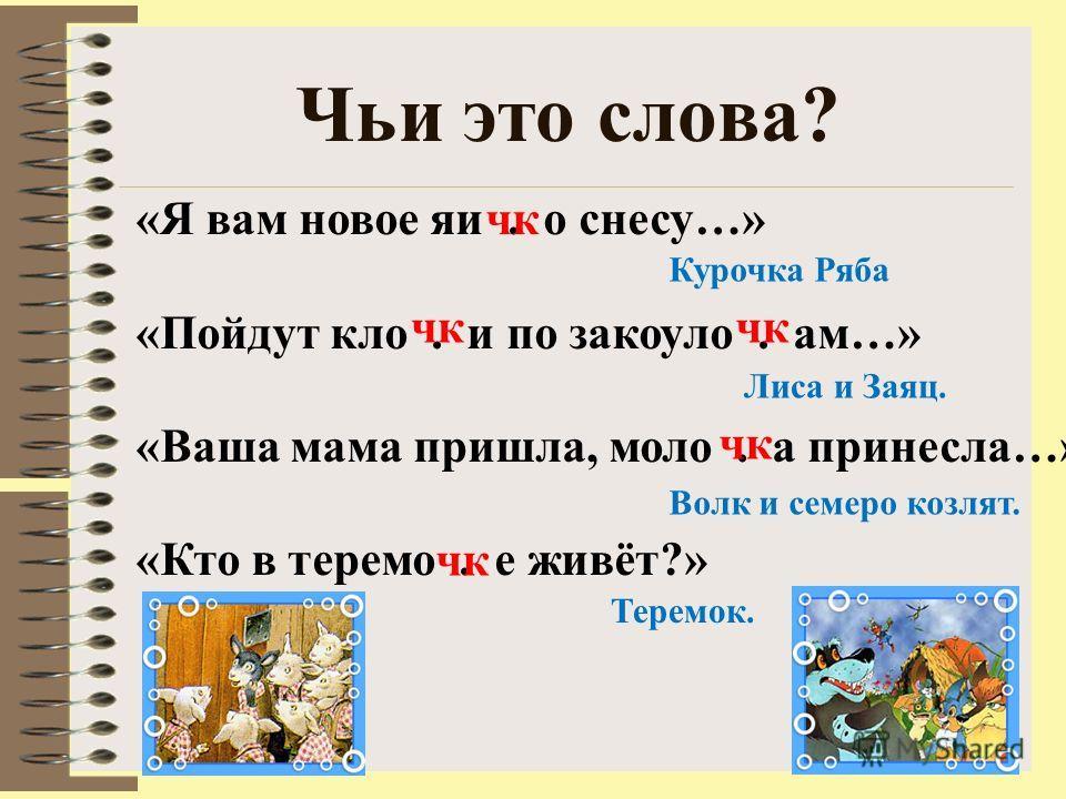 Из каких сказок эти слова? Пе. а, ре. а, ябло. о. Дево. а, Жу. а, коше. а. Шапо. а, верёво. а, цвето. и. Коше. и, уто. и, бабо. а. чк Гуси-лебеди. Репка. Красная шапочка. Путаница.