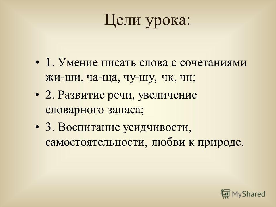 жи-ши Повторение написания жи-ши, ча-щачу-щу,чк,чн ча-ща, чу-щу, чк,чн в словах. Гимназия 5 Куликова И.Н.