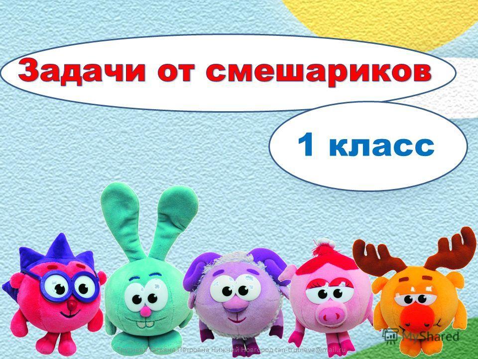 1 класс Трутнева Татьяна Петровна Нижний Новгород tan-trutneva@mail.ru