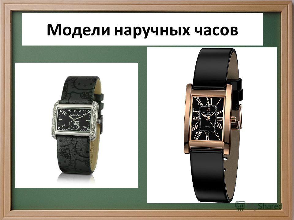 Модели наручных часов