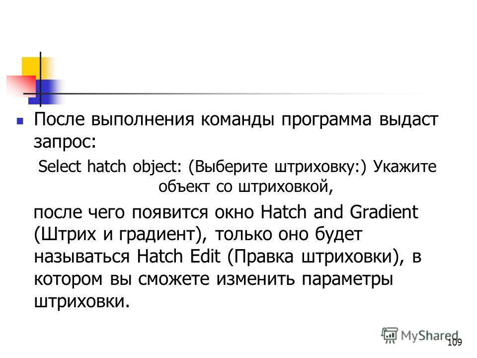 После выполнения команды программа выдаст запрос: Select hatch object: (Выберите штриховку:) Укажите объект со штриховкой, после чего появится окно Hatch and Gradient (Штрих и градиент), только оно будет называться Hatch Edit (Правка штриховки), в ко