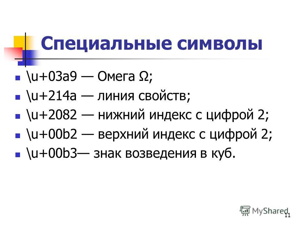 Специальные символы \u+03a9 Омега Ω; \u+214a линия свойств; \u+2082 нижний индекс с цифрой 2; \u+00b2 верхний индекс с цифрой 2; \u+00b3 знак возведения в куб. 11