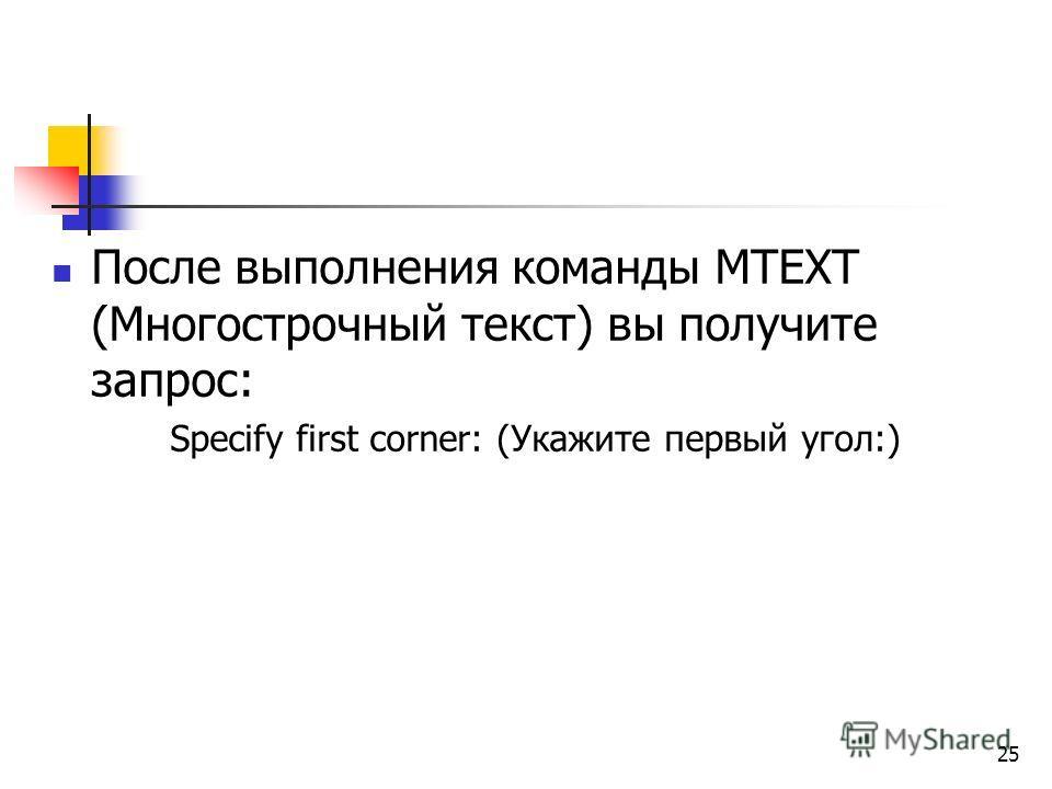 После выполнения команды MTEXT (Многострочный текст) вы получите запрос: Specify first corner: (Укажите первый угол:) 25