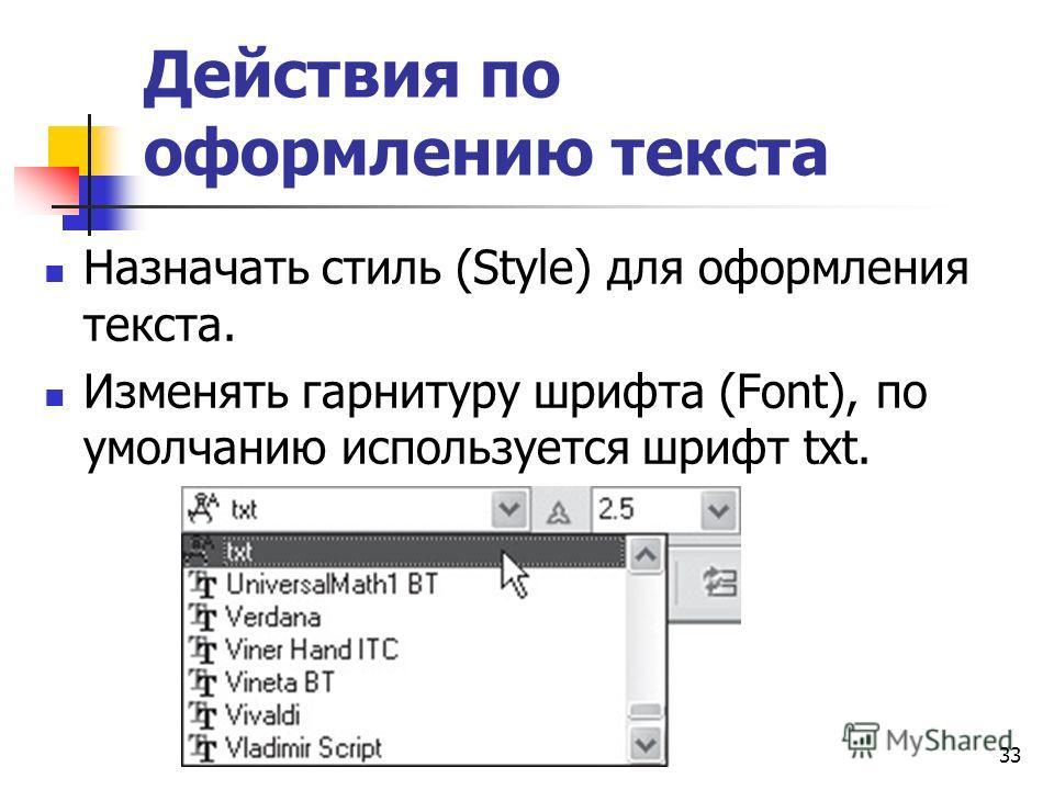 Действия по оформлению текста Назначать стиль (Style) для оформления текста. Изменять гарнитуру шрифта (Font), по умолчанию используется шрифт txt. 33