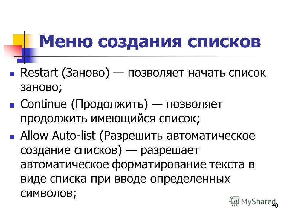 Меню создания списков Restart (Заново) позволяет начать список заново; Continue (Продолжить) позволяет продолжить имеющийся список; Allow Auto-list (Разрешить автоматическое создание списков) разрешает автоматическое форматирование текста в виде спис