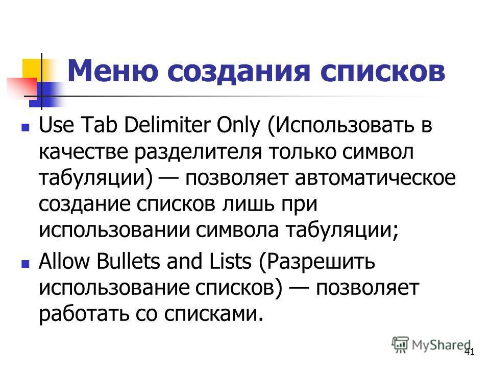 Меню создания списков Use Tab Delimiter Only (Использовать в качестве разделителя только символ табуляции) позволяет автоматическое создание списков лишь при использовании символа табуляции; Allow Bullets and Lists (Разрешить использование списков) п