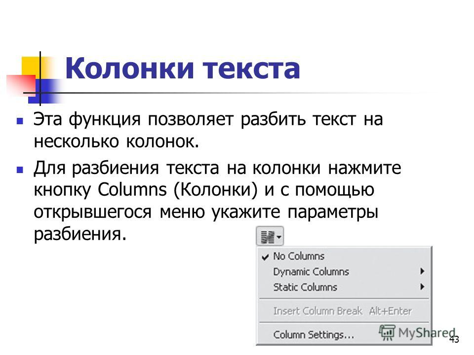 Колонки текста Эта функция позволяет разбить текст на несколько колонок. Для разбиения текста на колонки нажмите кнопку Columns (Колонки) и с помощью открывшегося меню укажите параметры разбиения. 43