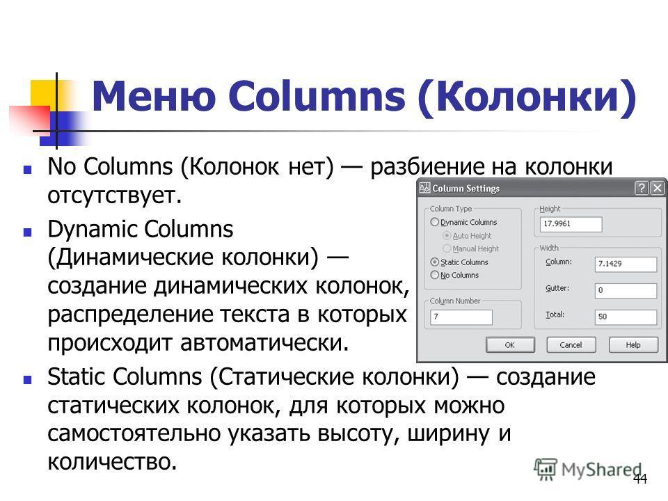 Меню Columns (Колонки) No Columns (Колонок нет) разбиение на колонки отсутствует. Dynamic Columns (Динамические колонки) создание динамических колонок, распределение текста в которых происходит автоматически. Static Columns (Статические колонки) созд