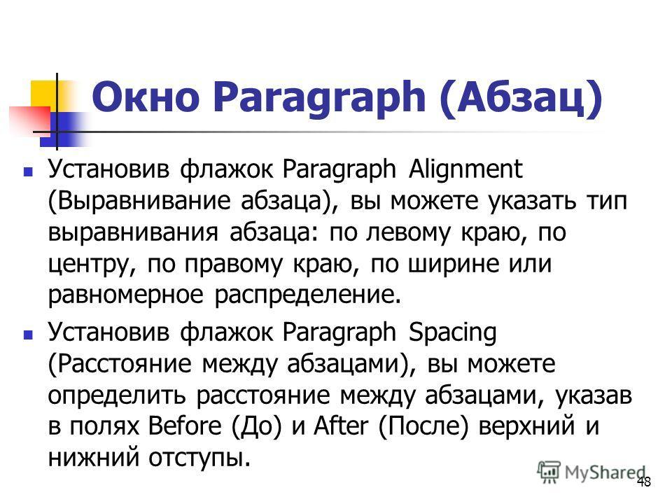 Окно Paragraph (Абзац) Установив флажок Paragraph Alignment (Выравнивание абзаца), вы можете указать тип выравнивания абзаца: по левому краю, по центру, по правому краю, по ширине или равномерное распределение. Установив флажок Paragraph Spacing (Рас