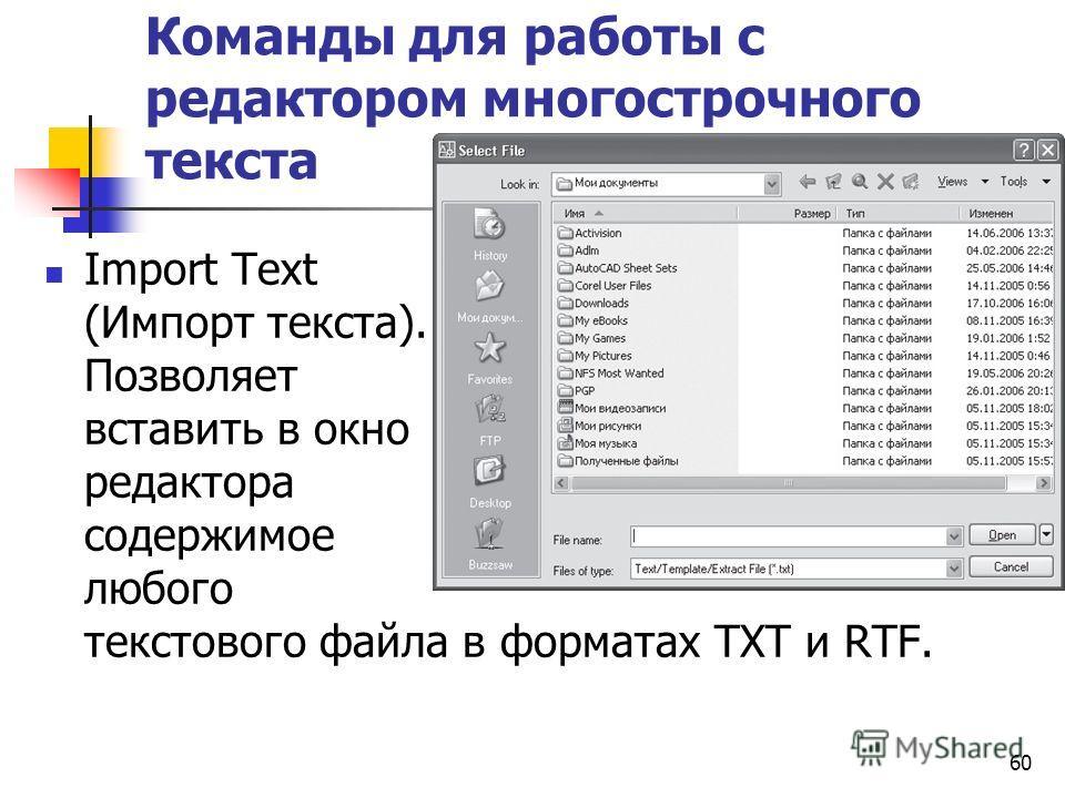 Команды для работы с редактором многострочного текста Import Text (Импорт текста). Позволяет вставить в окно редактора содержимое любого текстового файла в форматах TXT и RTF. 60