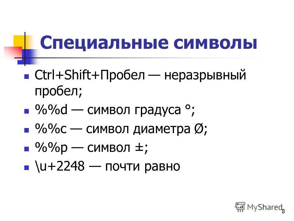 Специальные символы Ctrl+Shift+Пробел неразрывный пробел; %d символ градуса °; %c символ диаметра Ø; %p символ ±; \u+2248 почти равно 8