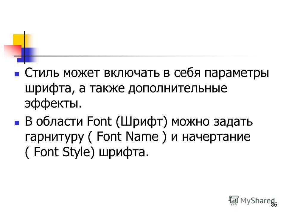 Стиль может включать в себя параметры шрифта, а также дополнительные эффекты. В области Font (Шрифт) можно задать гарнитуру ( Font Name ) и начертание ( Font Style) шрифта. 86