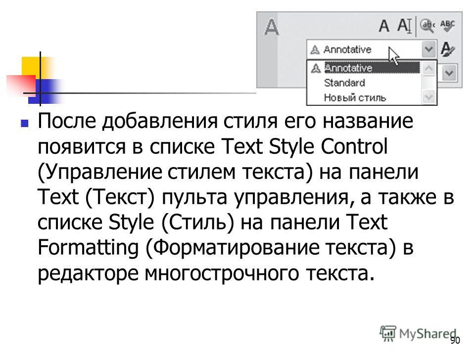 После добавления стиля его название появится в списке Text Style Control (Управление стилем текста) на панели Text (Текст) пульта управления, а также в списке Style (Стиль) на панели Text Formatting (Форматирование текста) в редакторе многострочного