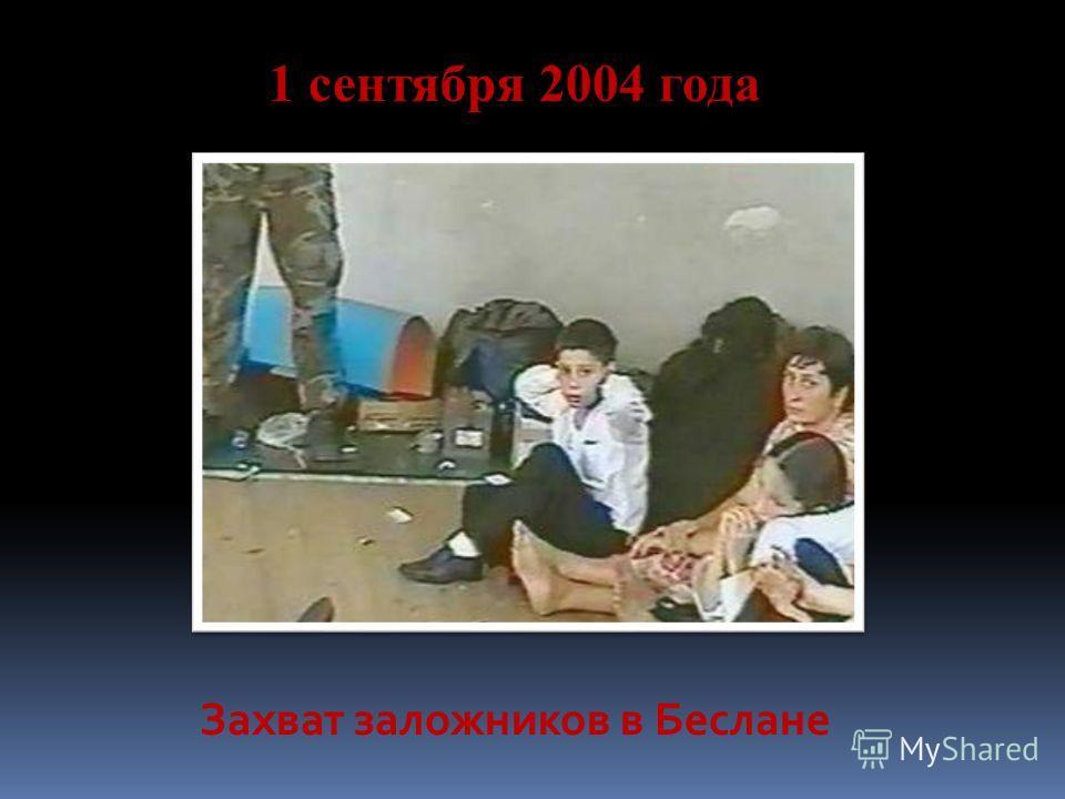 1 сентября 2004 года Захват заложников в Беслане