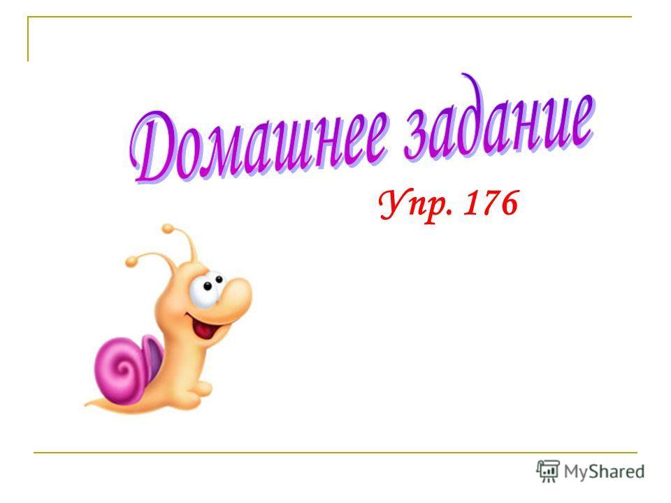 Упр. 176