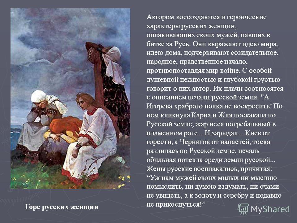 Автором воссоздаются и героические характеры русских женщин, оплакивающих своих мужей, павших в битве за Русь. Они выражают идею мира, идею дома, подчеркивают созидательное, народное, нравственное начало, противопоставляя мир войне. С особой душевной
