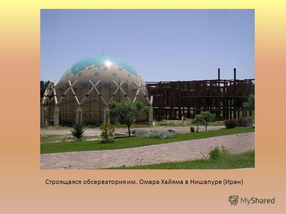 Строящаяся обсерватория им. Омара Хайяма в Нишапуре (Иран)