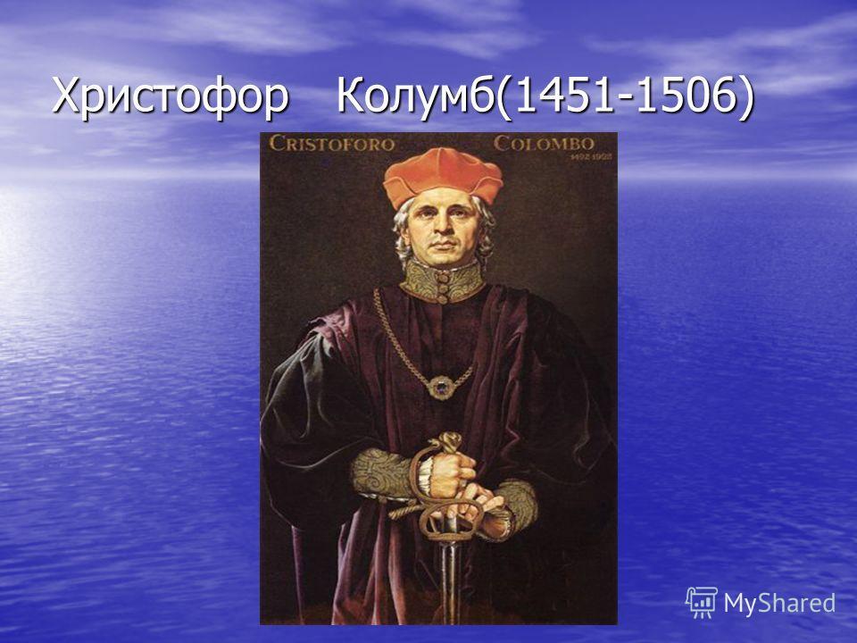 Христофор Колумб(1451-1506)
