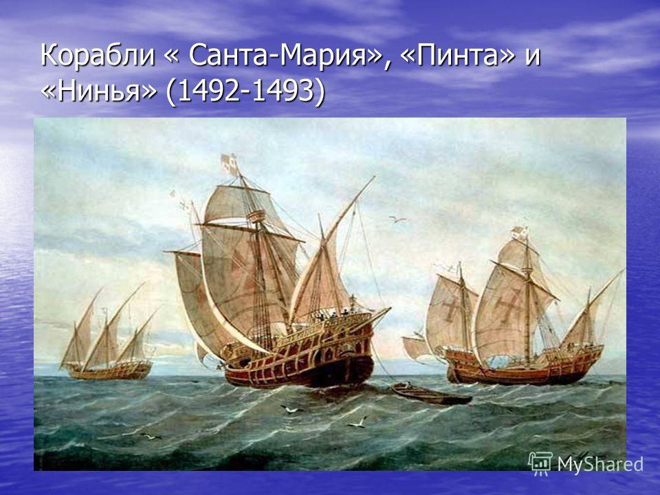 Корабли « Санта-Мария», «Пинта» и «Нинья» (1492-1493)