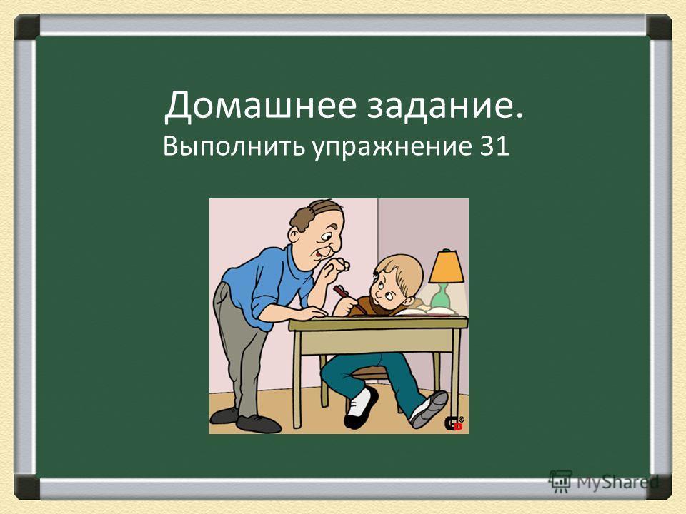 Домашнее задание. Выполнить упражнение 31
