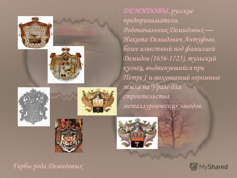 26 марта 2001 года исполнилось 345 лет со дня рождения Никиты Демидова Крест на месте рождения Никиты