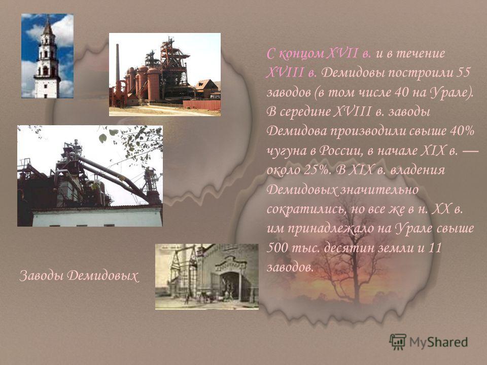 В 1696 Никита Демидов построил под Тулой вододействующий чугуноплавильный завод. По указу Петра I в 1702 ему был передан казенный Невьянский завод на Урале. Демидов перевез туда мастеров из Тулы и Москвы, построил новые заводы, скупая земли и крепост