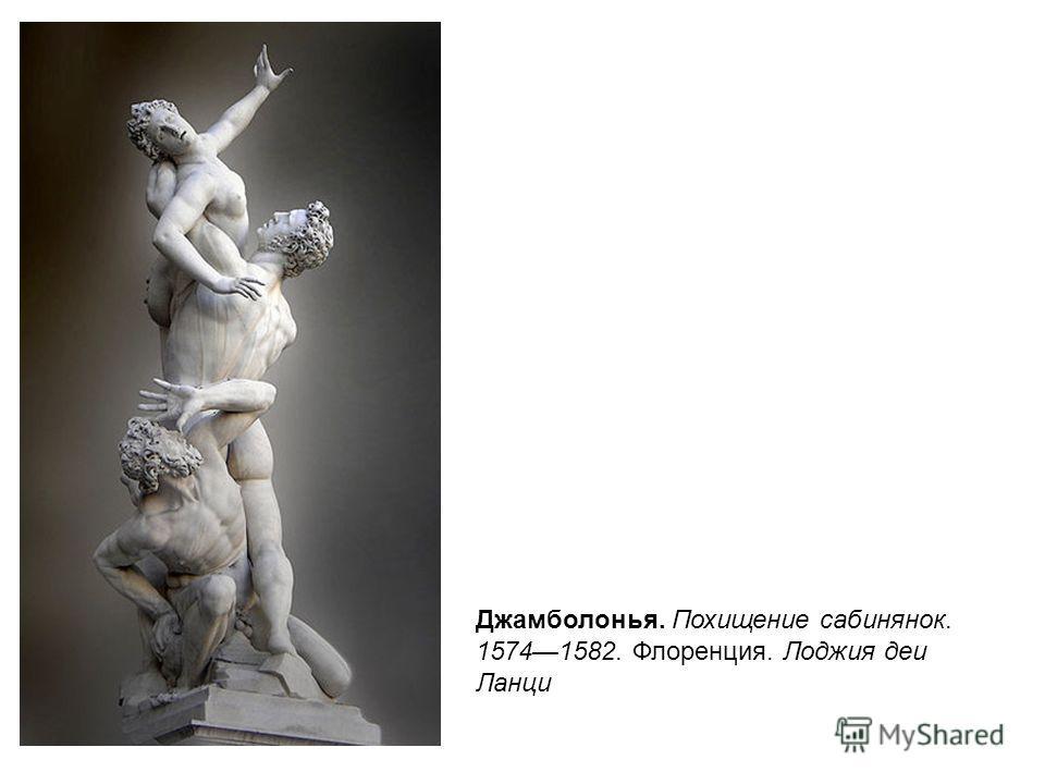 Джамболонья. Похищение сабинянок. 15741582. Флоренция. Лоджия деи Ланци