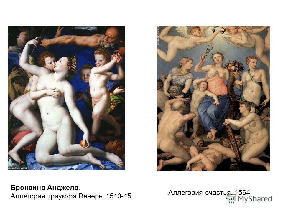 Бронзино Анджело. Аллегория триумфа Венеры.1540-45 Аллегория счастья. 1564