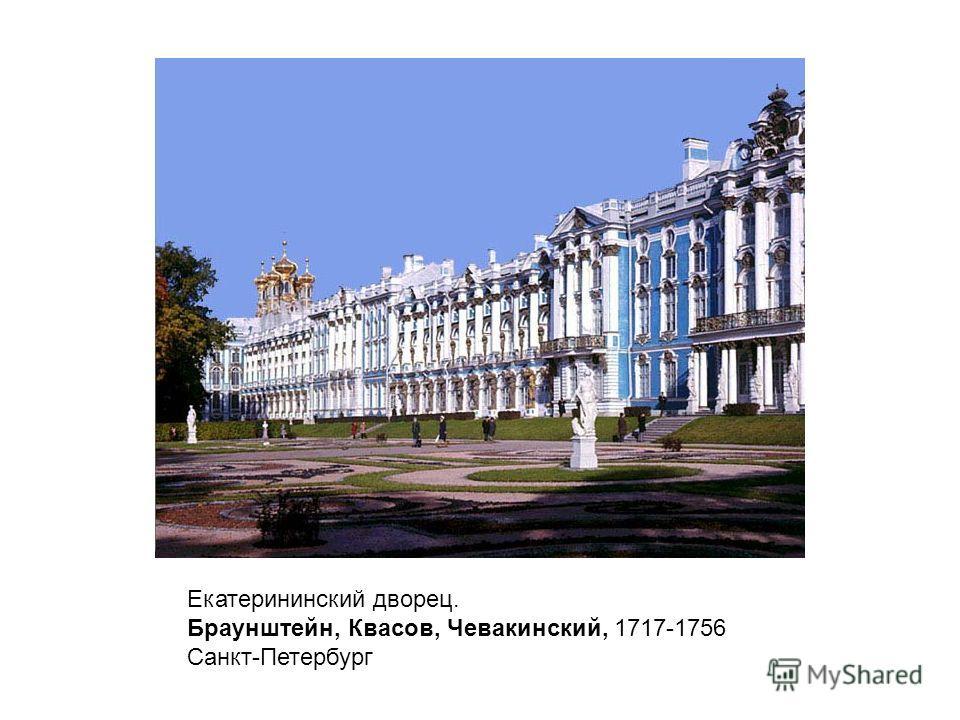 Екатерининский дворец. Браунштейн, Квасов, Чевакинский, 1717-1756 Санкт-Петербург