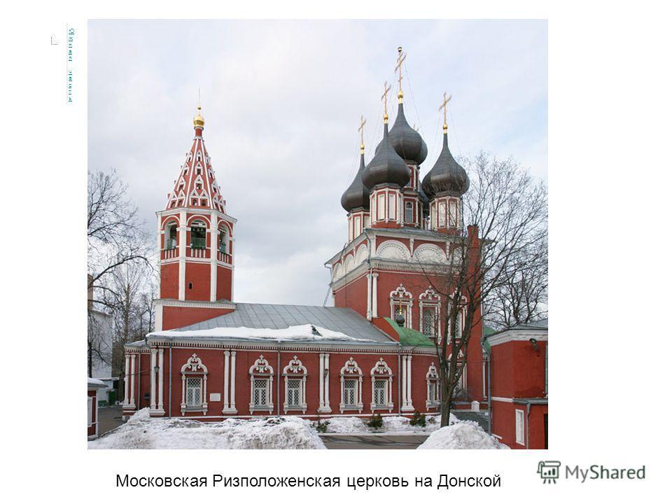 Южная часть Южная часть Московская Ризположенская церковь на Донской