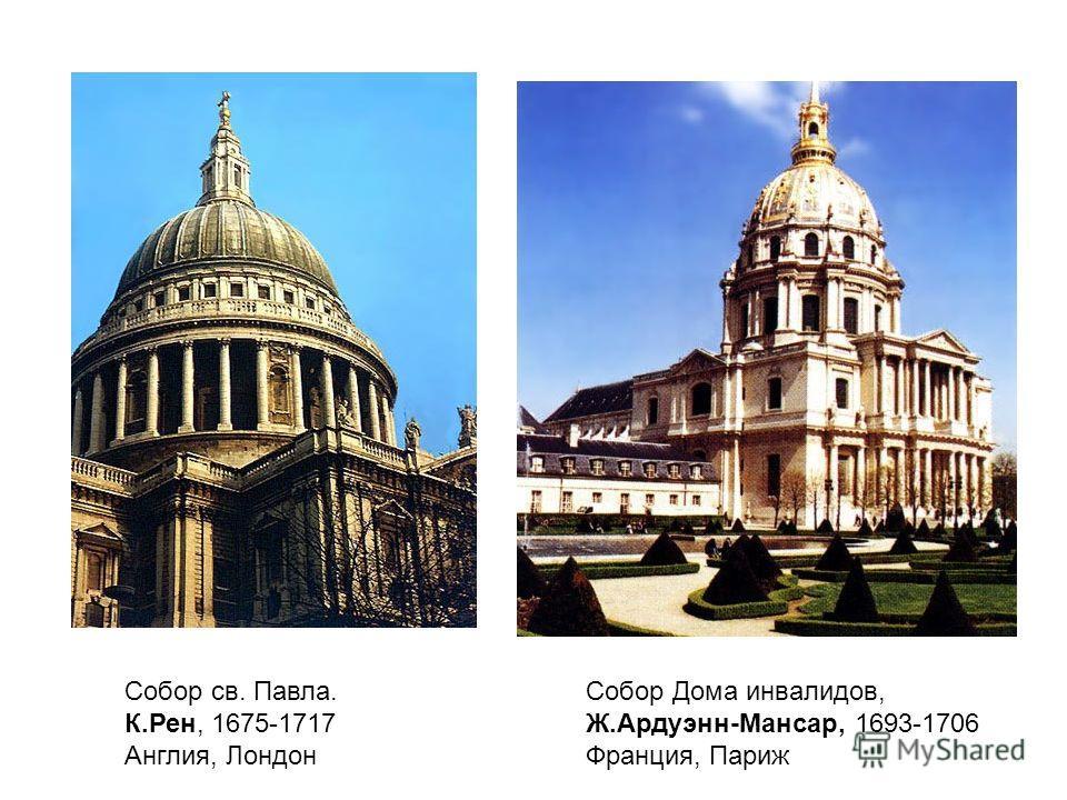 Собор св. Павла. К.Рен, 1675-1717 Англия, Лондон Собор Дома инвалидов, Ж.Ардуэнн-Мансар, 1693-1706 Франция, Париж