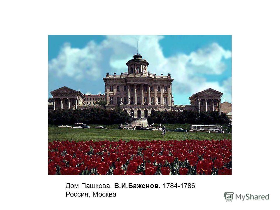 Дом Пашкова. В.И.Баженов. 1784-1786 Россия, Москва