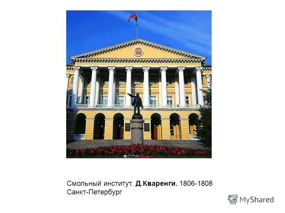 Смольный институт. Д.Кваренги. 1806-1808 Санкт-Петербург