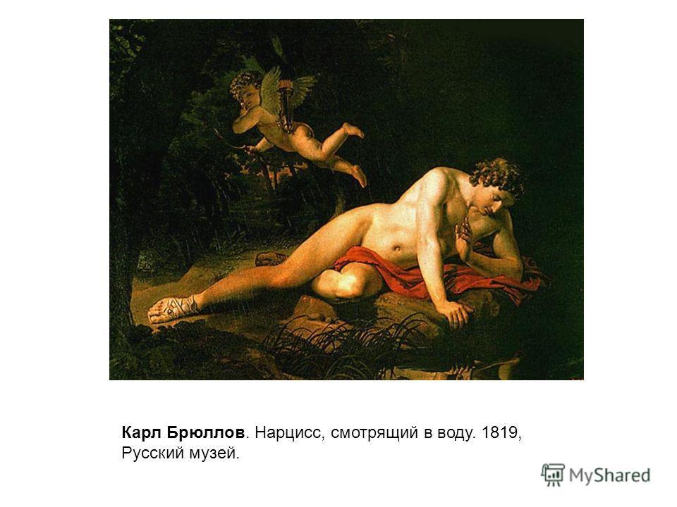 Карл Брюллов. Нарцисс, смотрящий в воду. 1819, Русский музей.