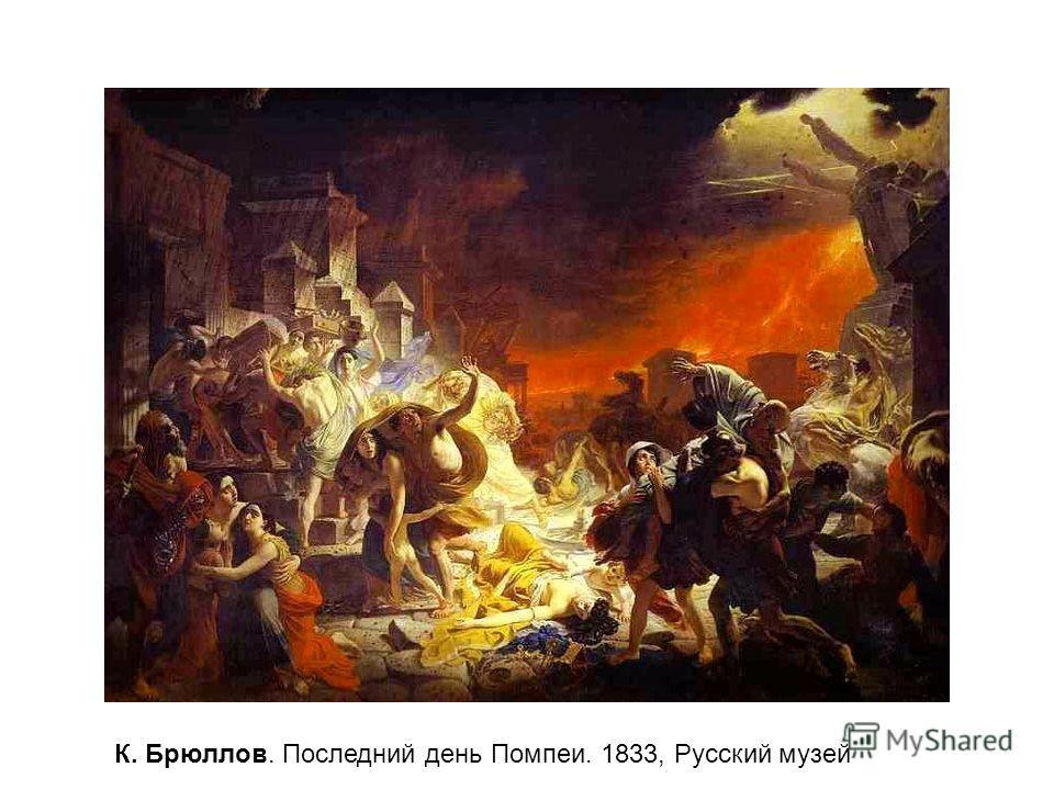 К. Брюллов. Последний день Помпеи. 1833, Русский музей