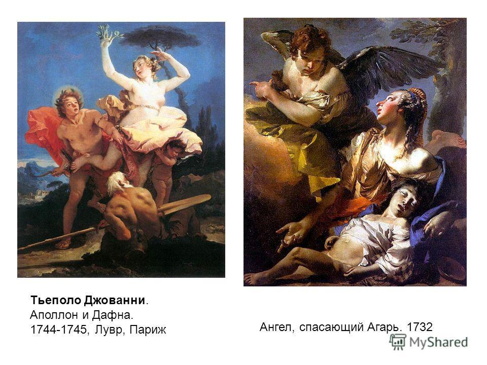 Тьеполо Джованни. Аполлон и Дафна. 1744-1745, Лувр, Париж Ангел, спасающий Агарь. 1732