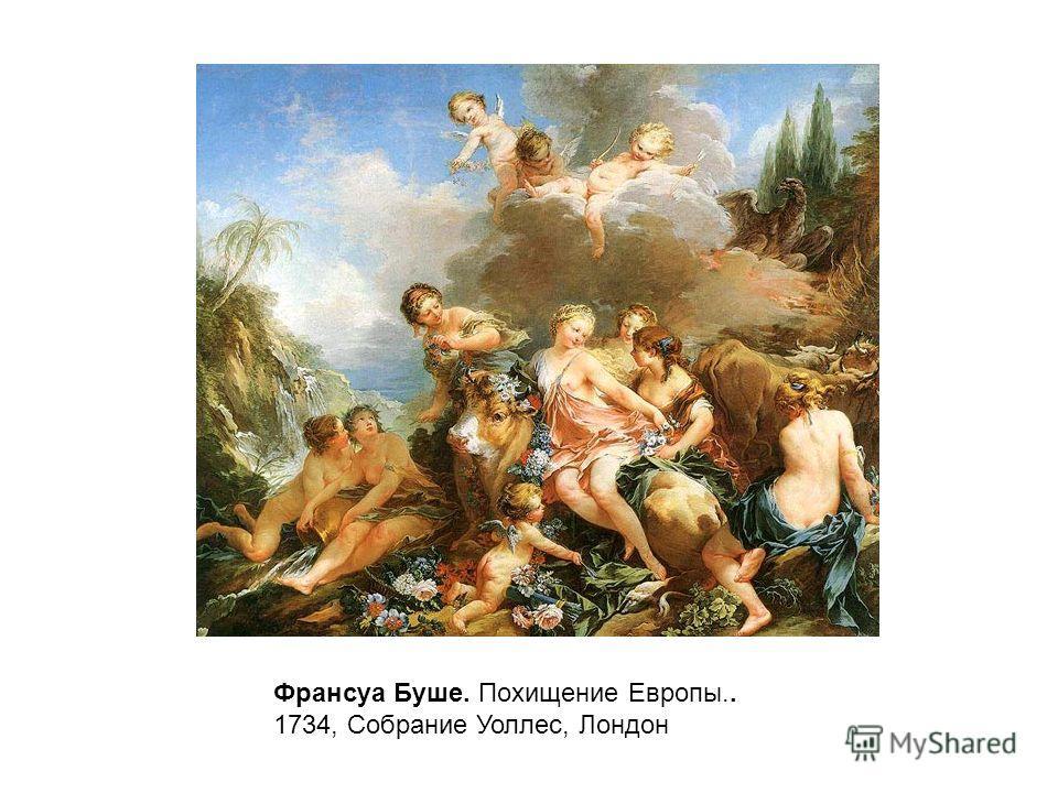 Франсуа Буше. Похищение Европы.. 1734, Собрание Уоллес, Лондон