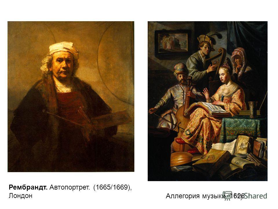 Рембрандт. Автопортрет. (1665/1669), Лондон Аллегория музыки. 1626