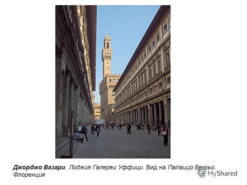 Джорджо Вазари. Лоджия Галереи Уффици. Вид на Палаццо Веккьо. Флоренция