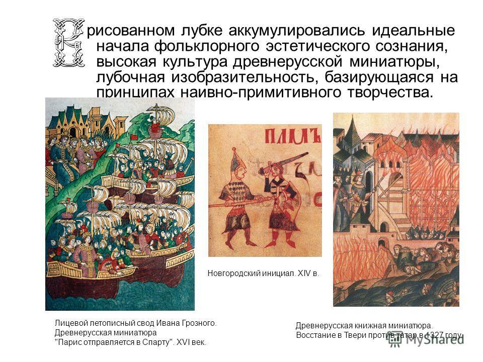 рисованном лубке аккумулировались идеальные начала фольклорного эстетического сознания, высокая культура древнерусской миниатюры, лубочная изобразительность, базирующаяся на принципах наивно-примитивного творчества. Лицевой летописный свод Ивана Гроз