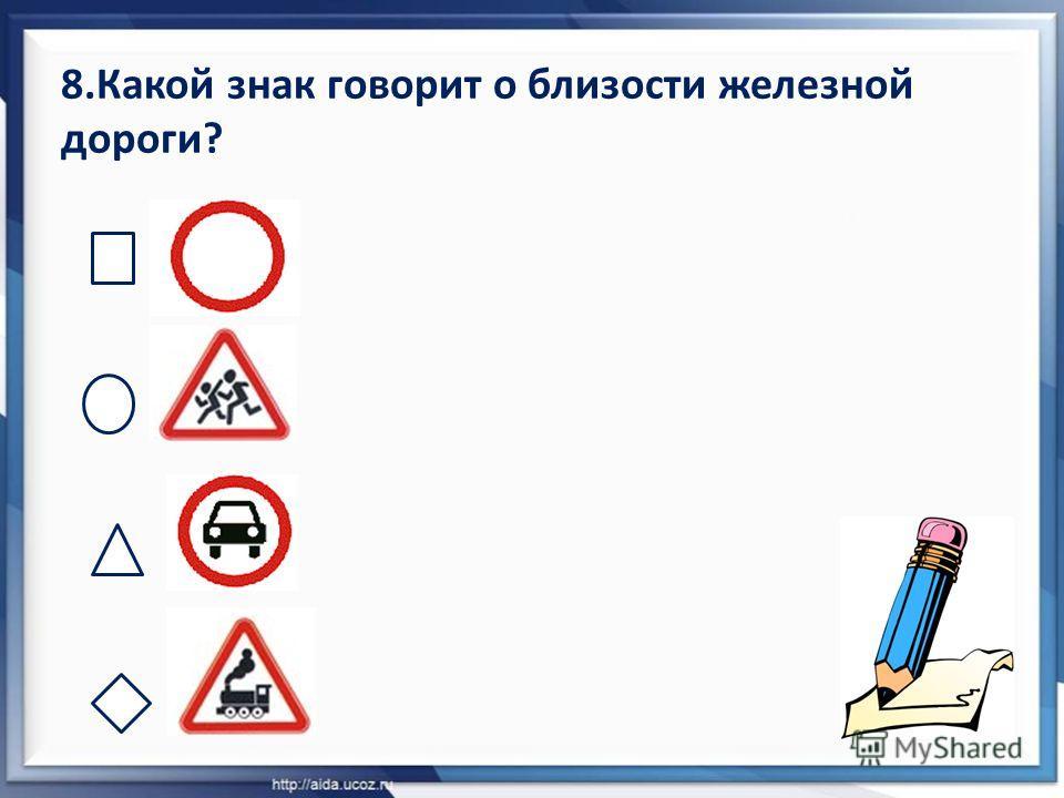 8. Какой знак говорит о близости железной дороги?