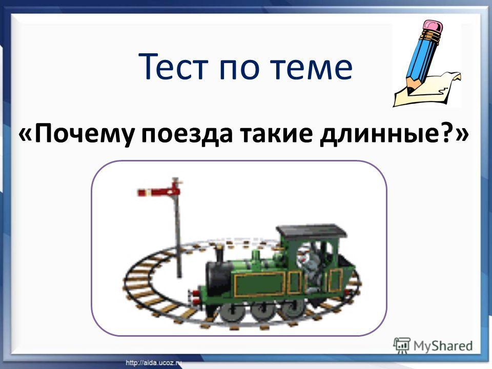 Тест по теме «Почему поезда такие длинные?»