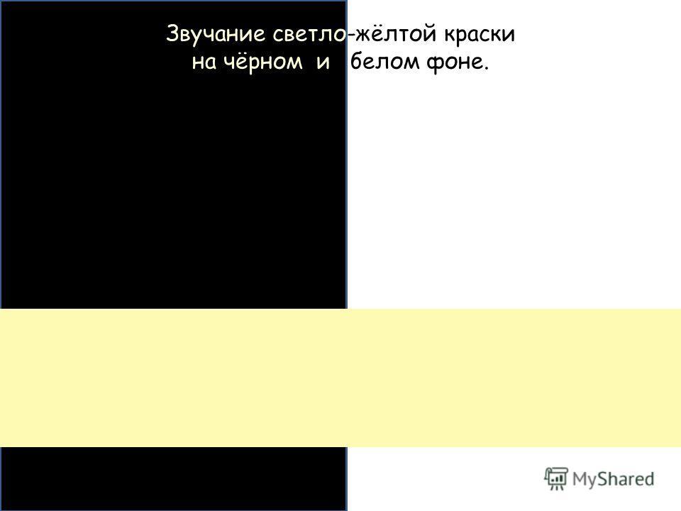 Звучание светло-жёлтой краски на чёрном и белом фоне.