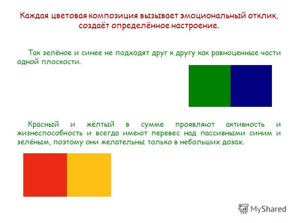 Каждая цветовая композиция вызывает эмоциональный отклик, создаёт определённое настроение. Так зелёное и синее не подходят друг к другу как равноценные части одной плоскости. Красный и жёлтый в сумме проявляют активность и жизнеспособность и всегда и
