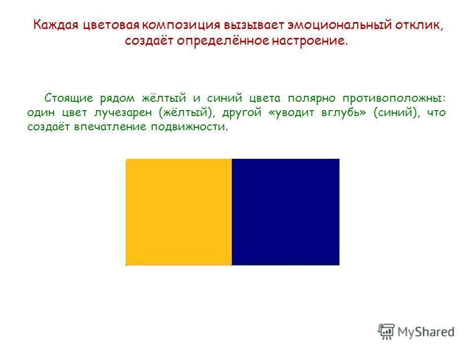 Каждая цветовая композиция вызывает эмоциональный отклик, создаёт определённое настроение. Стоящие рядом жёлтый и синий цвета полярно противоположны: один цвет лучезарен (жёлтый), другой «уводит вглубь» (синий), что создаёт впечатление подвижности.