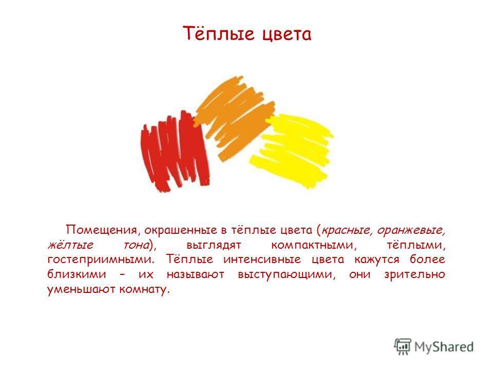 Тёплые цвета Помещения, окрашенные в тёплые цвета (красные, оранжевые, жёлтые тона), выглядят компактными, тёплыми, гостеприимными. Тёплые интенсивные цвета кажутся более близкими – их называют выступающими, они зрительно уменьшают комнату.