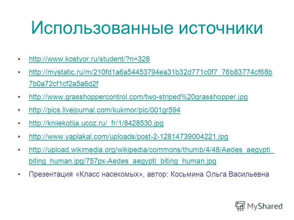 Использованные источники http://www.kostyor.ru/student/?n=328 http://mystatic.ru/m/210fd1a6a54453794ea31b32d771c0f7_76b83774cf68b 7b0a72cf1cf2a5a6d2fhttp://mystatic.ru/m/210fd1a6a54453794ea31b32d771c0f7_76b83774cf68b 7b0a72cf1cf2a5a6d2f http://www.gr