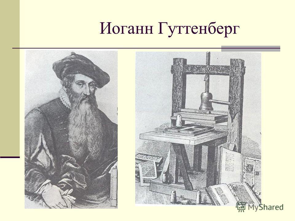 Иоганн Гуттенберг