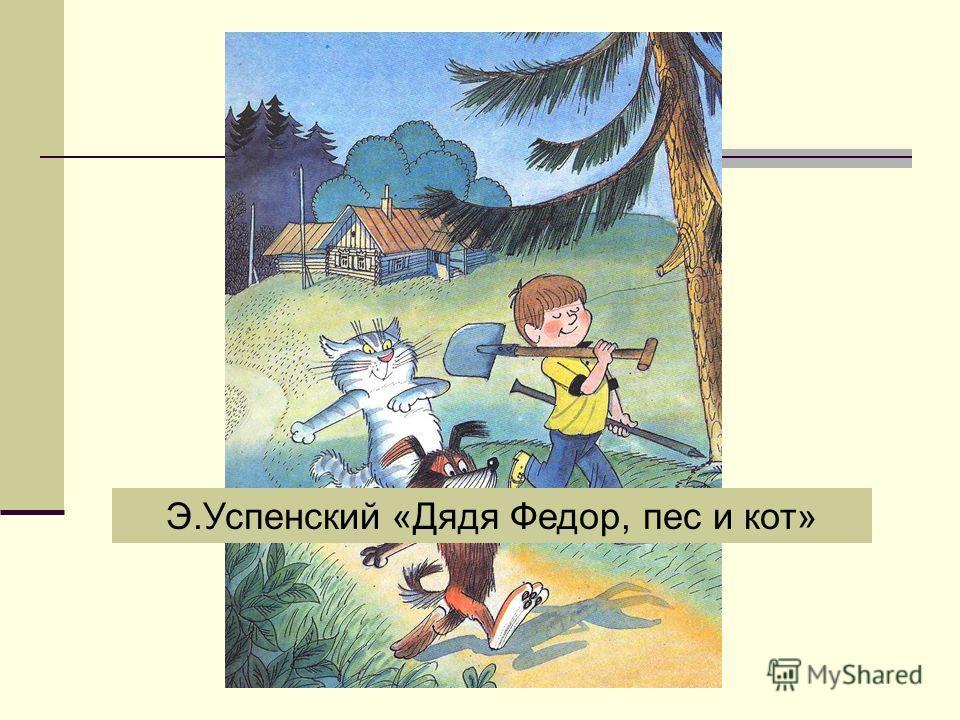 Э.Успенский «Дядя Федор, пес и кот»